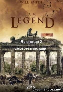 I Am Legend 2 / Я легенда 2