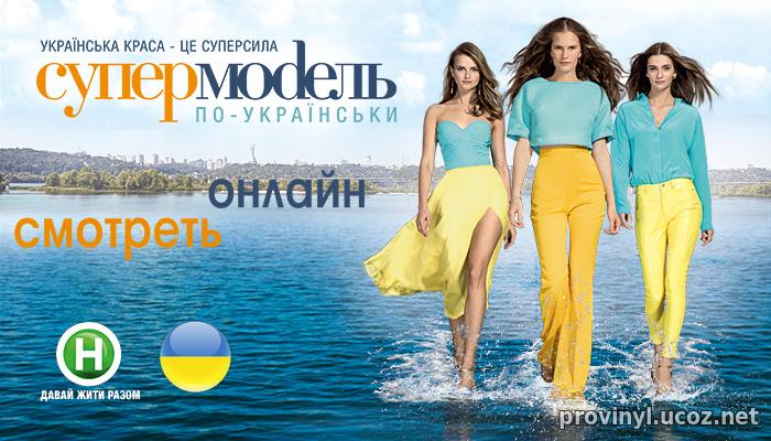 Супермодель по Украински 1 Сезон 9 Серия