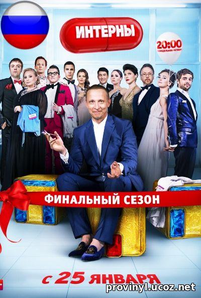 «Интерны 3 Сезон 18 Серия Смотреть Онлайн» — 2015