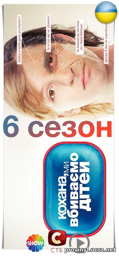 дорогая мы убиваем детей на русском сезон 7 выпуск 5