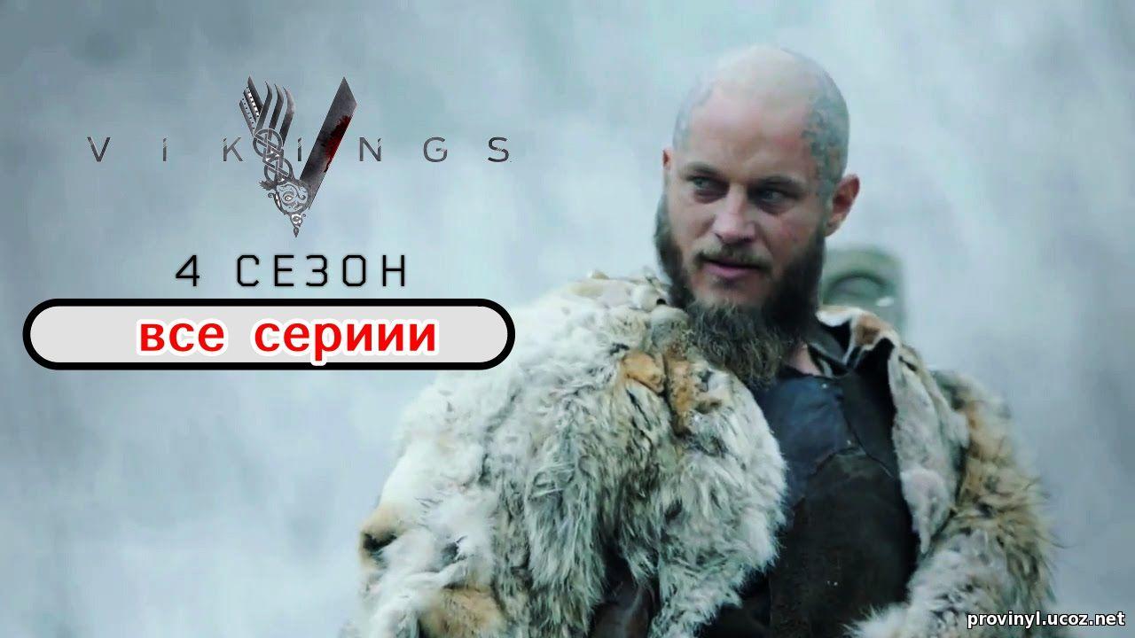 смотреть фильм 2016 года викинги 4 сезон 11 серия